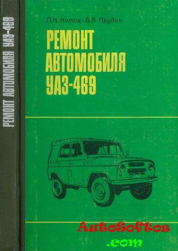 Ремонт автомобиля УАЗ-469 » AutoSoftos.com Автомобильный ...