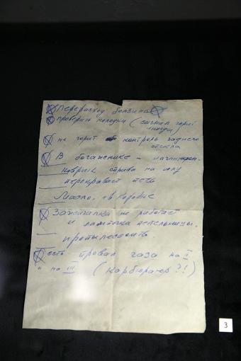 Написанная Высоцким в 1976 г. памятка по ремонту