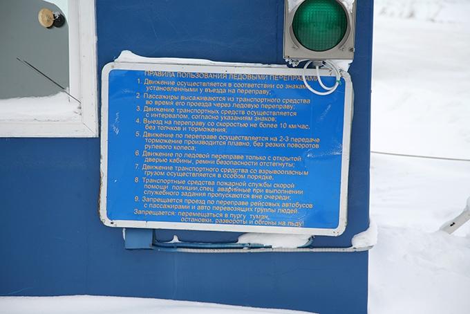 Проезд по зимникам регламентирует свод правил, пункт 6, которых в частности гласит: