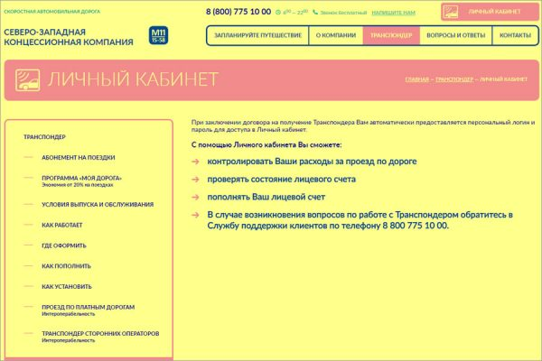 Личный кабинет на сайте СЗКК