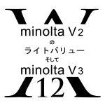 minolta V2 の ライトバリュー と minolta V3