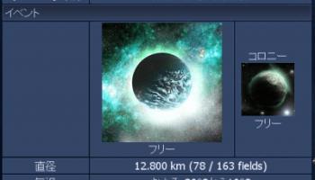 メインの星概要画面