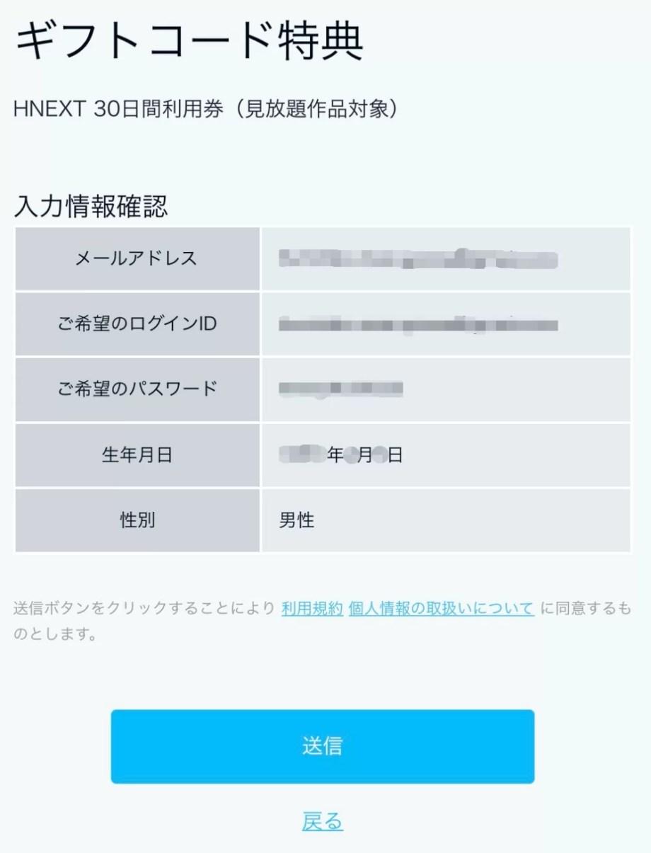 H-NEXT アカウント登録情報確認画面