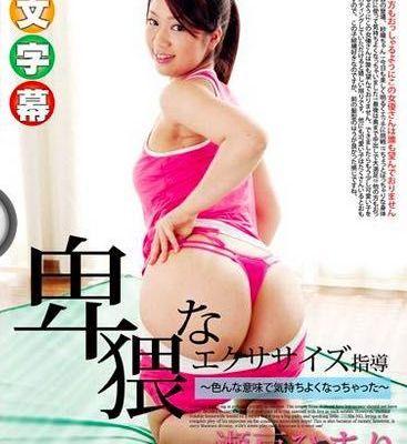 瀨戶日莉 av女優截圖