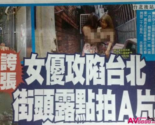 AV女優來台灣拍A片 圖片1