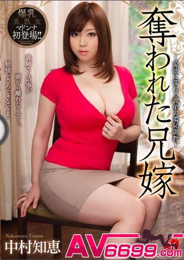 中村知恵 av女優