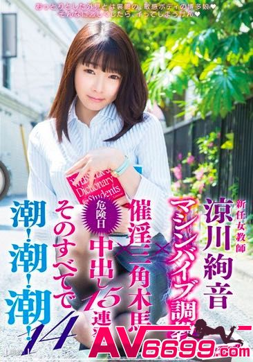 涼川絢音 av女優