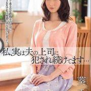 葵千恵 av女優截圖