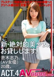 PRESTIGE av女優1 出租少女