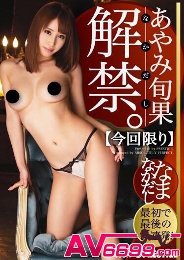 彩美旬果-AV女優介紹14