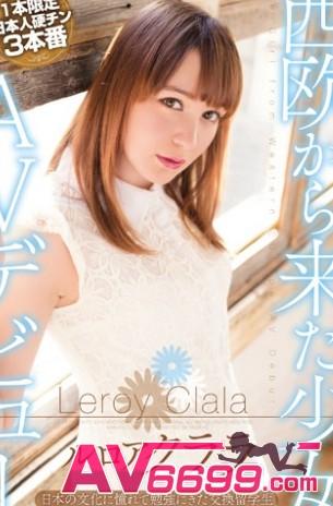 Leroy Clala