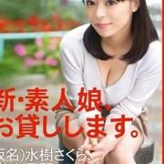 水樹櫻 av女優