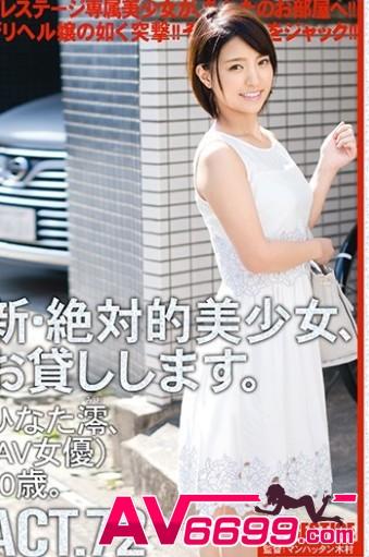 日向澪 av女優