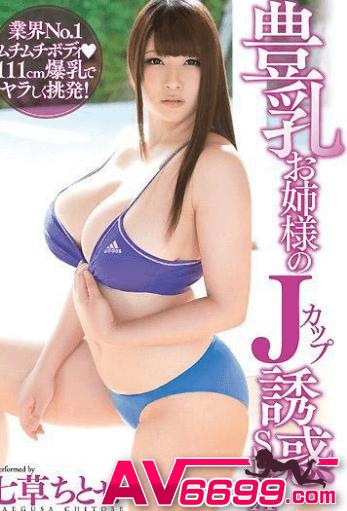七草千歲-a片推薦3