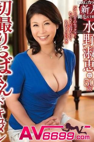 水野淑惠 av女優