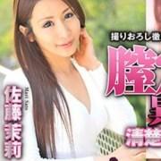 佐藤茉莉 av女優