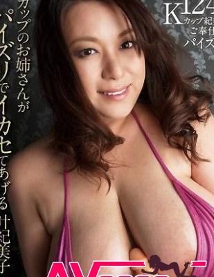 叶紀美子 av女優