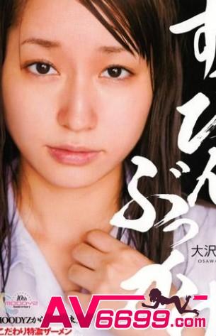 大澤美加 av女優
