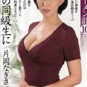 片岡渚 av女優