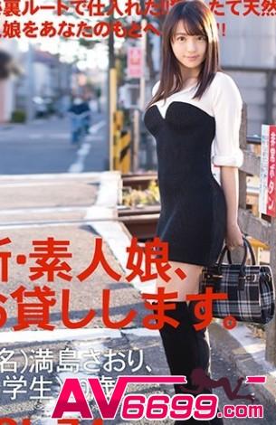 滿島沙織 av女優