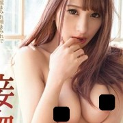 園田美櫻 av女優