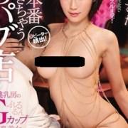 松永紗奈 av女優