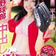 平手茜 腹肌超讚女子棒球社少女下海肏到中出 MUDR-048