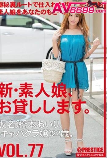 橋本愛里 新出租素人妹給你幹 77 CHN-161