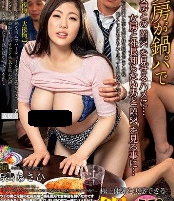 西山朝陽 妻子在火鍋派對遭 RADC-024
