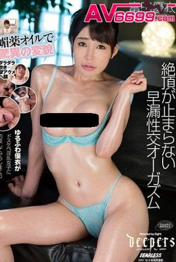 富田優衣 絕頂不止早洩高潮 DFDM-008