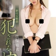 美保結衣 新任女教師 違反規則 SHKD-825
