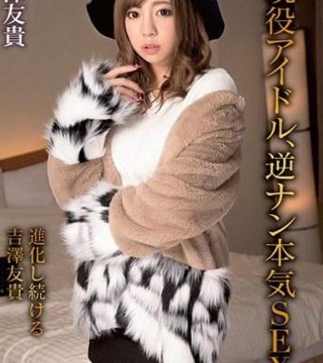 吉澤友貴 現役偶像反過來搭訕男人激情猛幹 GENM-003