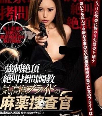 桐嶋莉乃 強制絶頂絶叫拷問調教 自尊心超強麻藥搜查官 GMEN-002