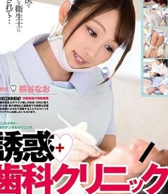 桐谷奈緒 誘惑牙醫診所 CMD-024