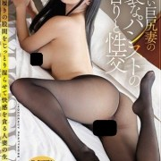 要優奈 美麗巨尻妻的猥褻褲襪芳香與性交 JUFE-041