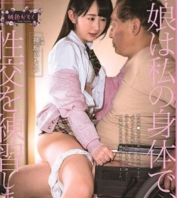 神坂雛乃 女兒拿我身體來練習性愛 桃色家族 SDMF-002