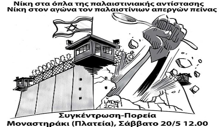 Όλοι στη νέα πορεία αλληλεγγύης στους παλαιστίνιους απεργούς πείνας. Σάββατο 20/5, 12μ, Μοναστηράκι
