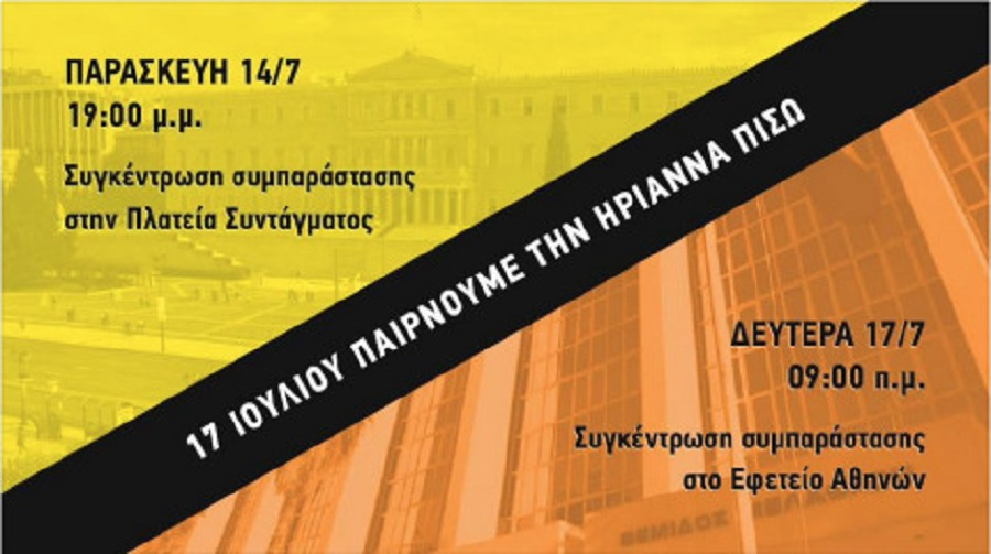 Όλοι στη σημερινή διαδήλωση – για την απελευθέρωση της Ηριάννας, ενάντια στο καθεστώς εξαίρεσης