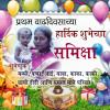 birthday-samiksha-mane