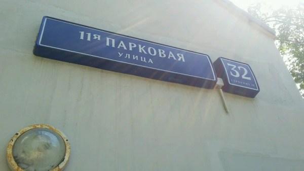 Фото: Корпус № 4, больница для взрослых, 11-я Парковая ул ...