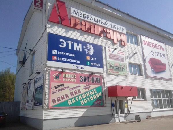Организации внутри «Мебельный центр Авангард» — Яндекс.Карты