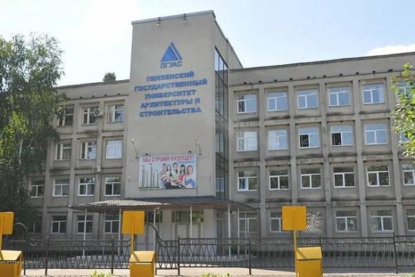 Отзывы о «Пензенский государственный университет ...