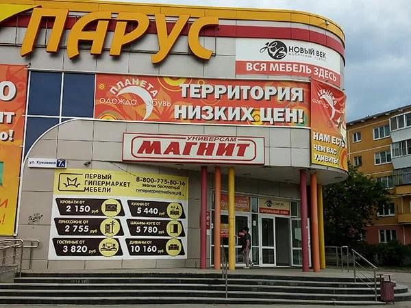 Первый Гипермаркет Мебели, магазин мебели, ул. Кунавина ...
