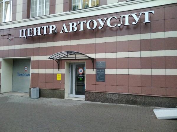 ОП МРЭО ГИБДД № 14 ГУ МВД России по г. Санкт-Петербургу и ...