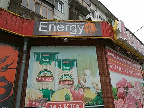 Energy, фотоуслуги, ул. Ильи Мухачева, 256/3, Бийск ...