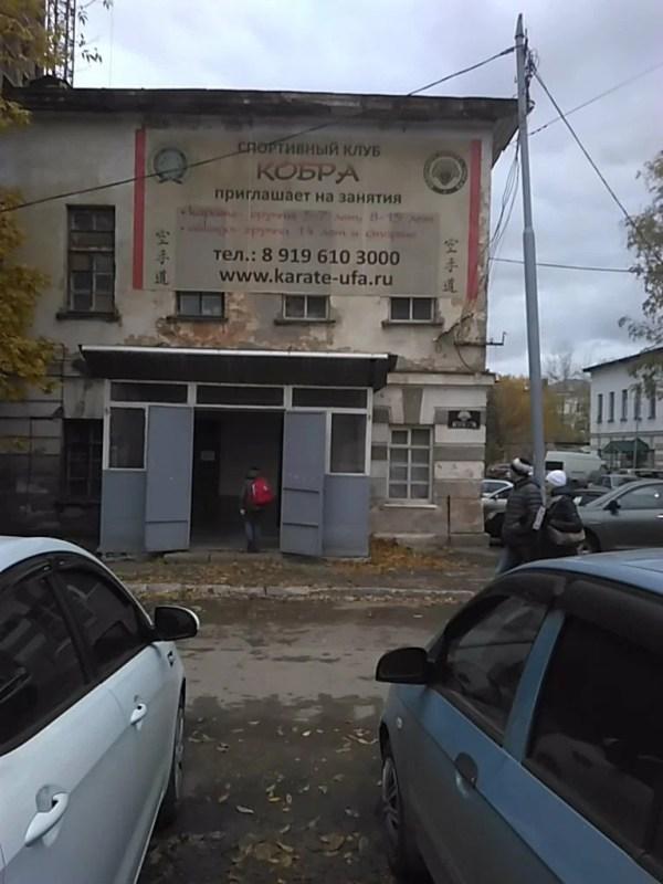 Спортивный клуб Кобра, спортивное объединение, ул. Карла ...