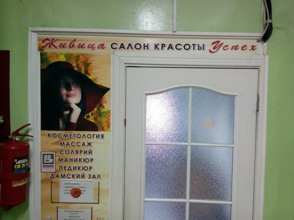 Живица, салон красоты, ул. Челюскинцев, 1, Мурманск ...
