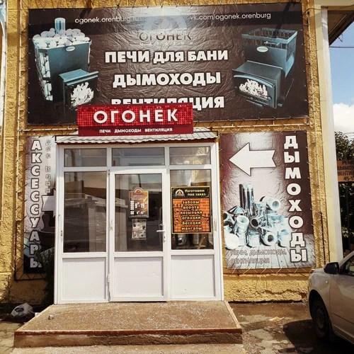 Огонек, камины, печи, пр. Автоматики, 14, Оренбург, Россия ...