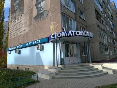 Фото: Семейный доктор, стоматологическая клиника, ул. Юрия ...