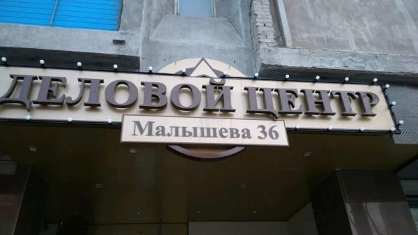 99 Бусин, товары для творчества и рукоделия, ул. Малышева ...
